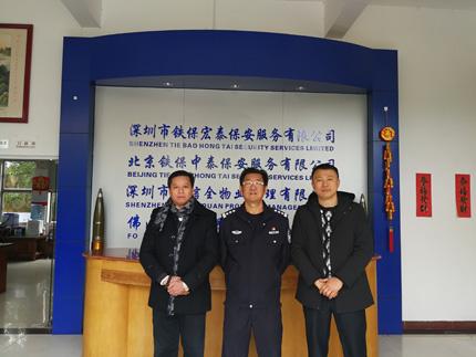 欢迎深圳市公安局龙华分局保安办处长视察工作