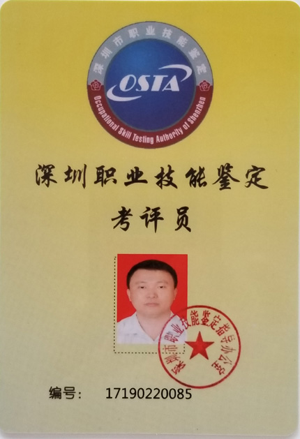 我司总经理王虎取得职业技能鉴定考评员资格