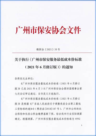 广州市保安协会发布《广州市保安服务最低成本价标准(2021年6月修订版)》