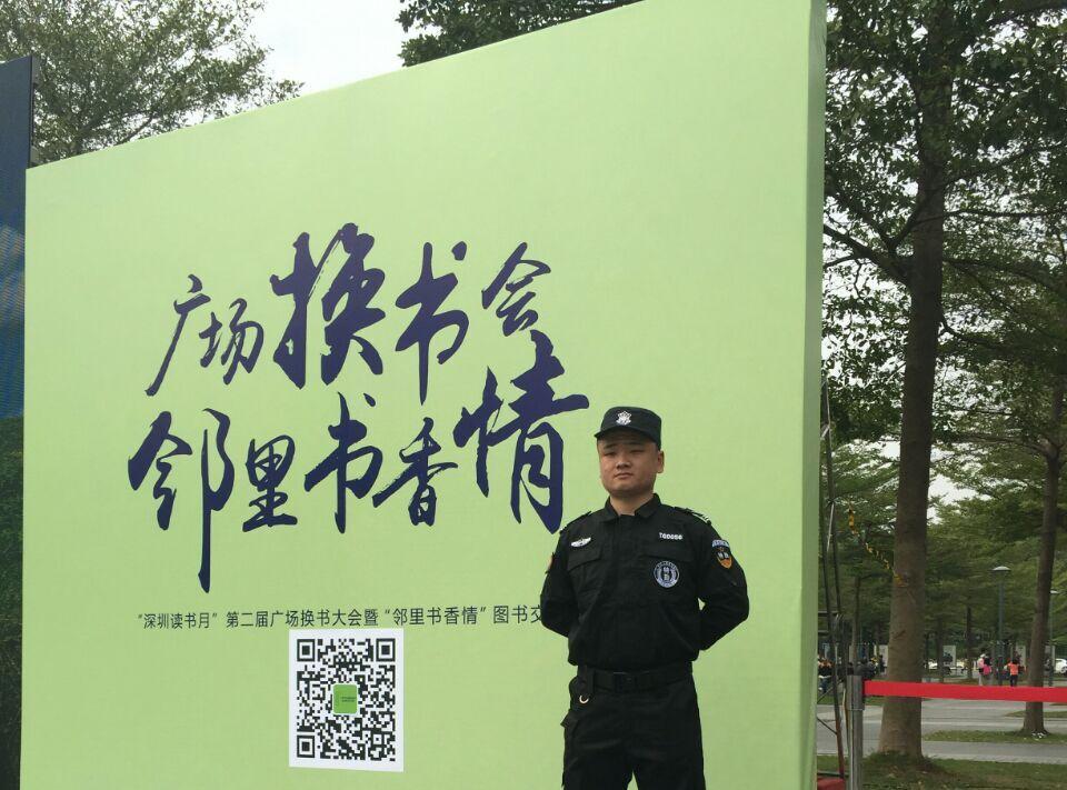 深圳读书月商业保安