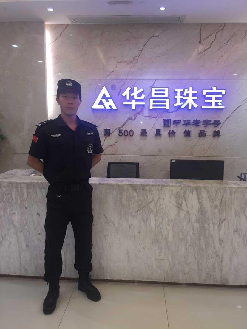 华昌珠宝保安护卫