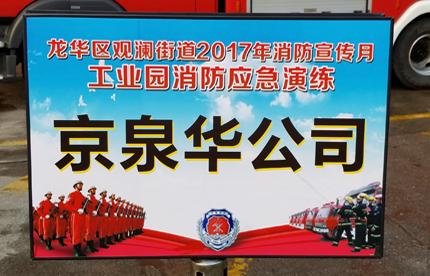 京泉华工业园保安消防应急演练