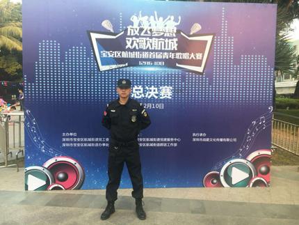 放飞梦想、欢歌航城,深圳大型歌唱比赛保安护卫活动