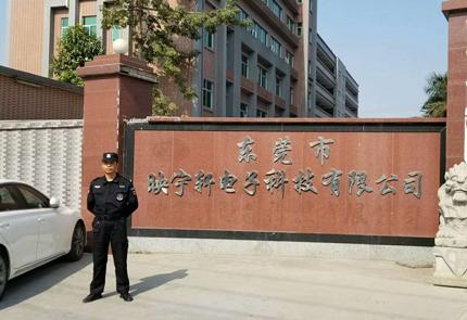 祝贺我司与映宁轩电子科技合作担任保安护卫