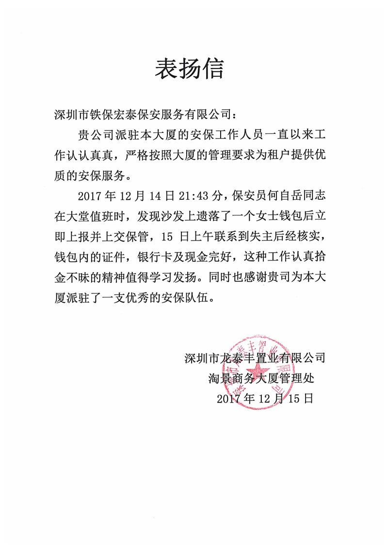 深圳市龙泰丰置业有限公司致我司的一封表扬信