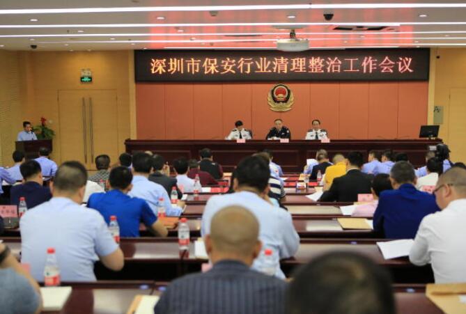 深圳整治保安行业乱象 未经许可擅自提供保安服务将受重罚