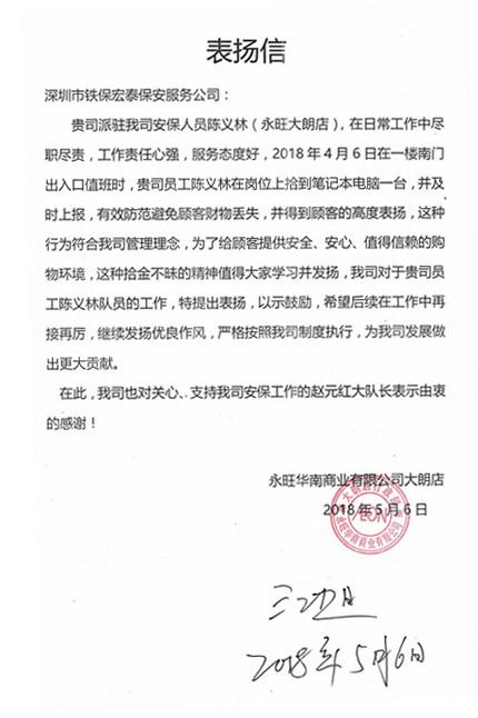 永旺华南商业公司致我司的一封表扬信