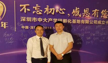 不忘初心 感恩有您,深圳中大产学研孵化基地十周年庆典保安护卫