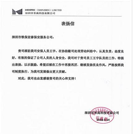 深圳米高科技对我司保安人员的工作认可和表扬