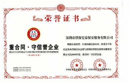 祝贺我司荣获重合同·守信誉企业证书