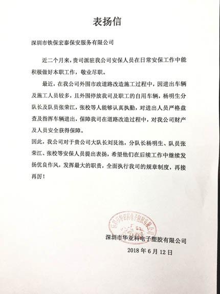 华亚科电子塑胶公司致我司的一封表扬信