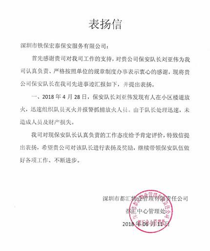 深圳都汇物业管理致我司的一封表扬信