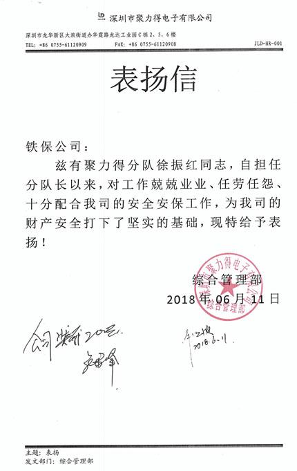 深圳聚力得电子致我司的一封表扬信