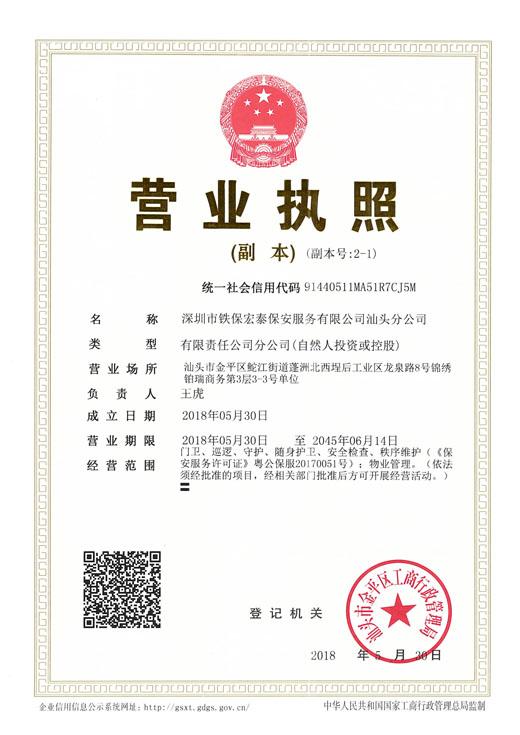 铁保宏泰汕头分公司执照