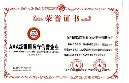 AAA级荣誉证书