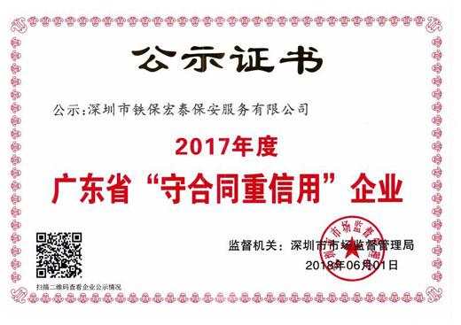 2017年度守合同重信用证书