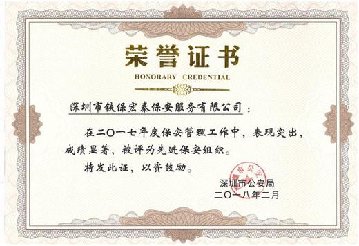保安管理荣誉证书