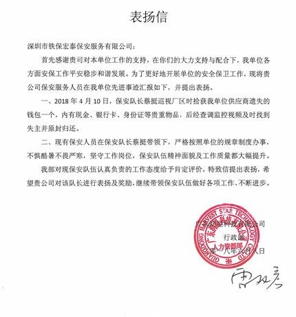 广东润星科技对我司保安人员的工作赞赏和表扬