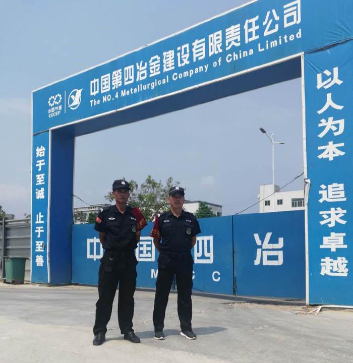 中国四冶建设