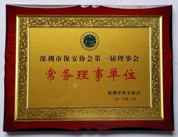 我司铁保宏泰保安公司成为深圳市保安协会常务理事单位