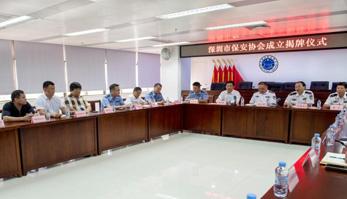 深圳市保安协会举行成立揭牌仪式