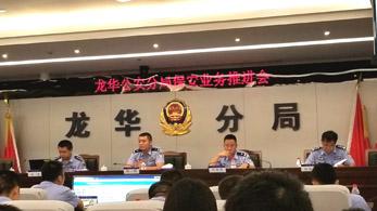 深圳市公安局龙华分局开展保(治)安员轮值工作方案
