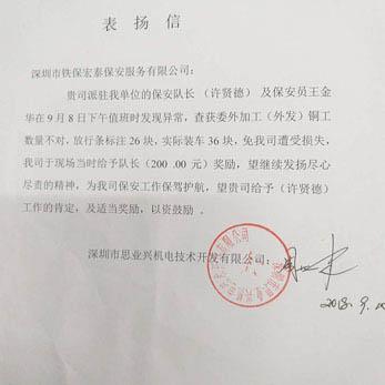 思业兴机电对我司保安员致信提出表扬