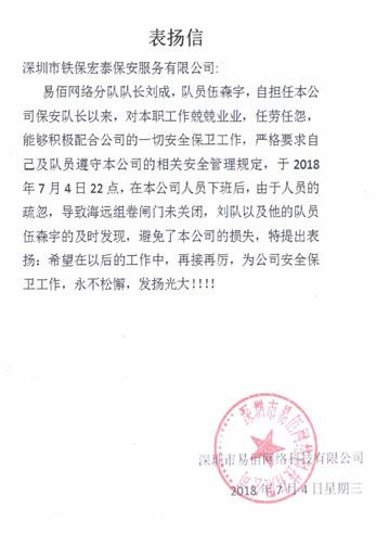 深圳易佰网络对我司保安员致信提出表扬