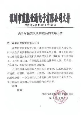 深圳蓝能世通电子公开表彰铁保宏泰保安队长