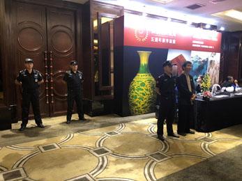 東京中央拍賣香港公司拍卖活动安保护卫