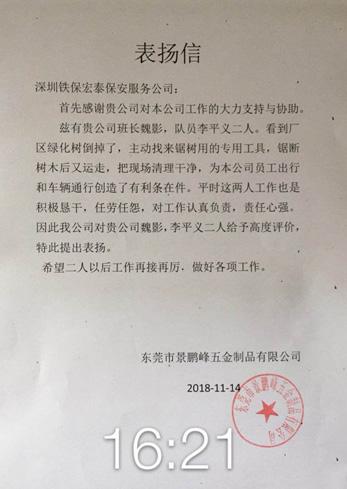 东莞景鹏峰五金制品对我司保安服务表扬