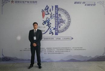 深圳文化产业+区块链技术应用创新峰会安保活动
