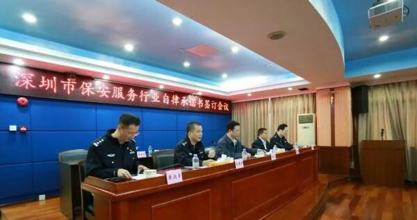 深圳市保安服务行业自律承诺书签订会议召开