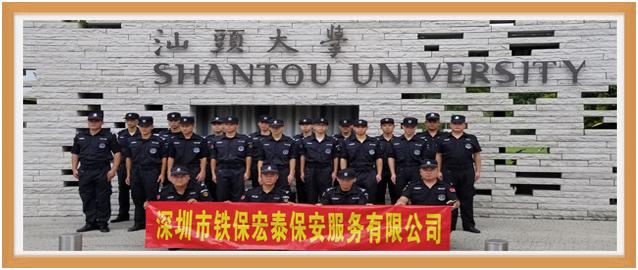 春节假期铁保宏泰保安服务安全提示【五】