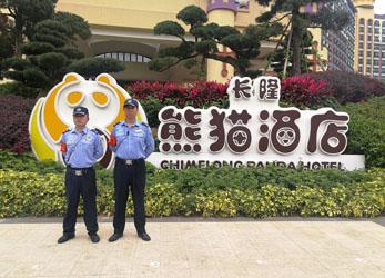 祝贺我司与长隆熊猫酒店成功续签合作