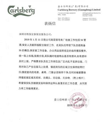 嘉士伯啤酒广东公司致信表扬我司保安队员工作积极