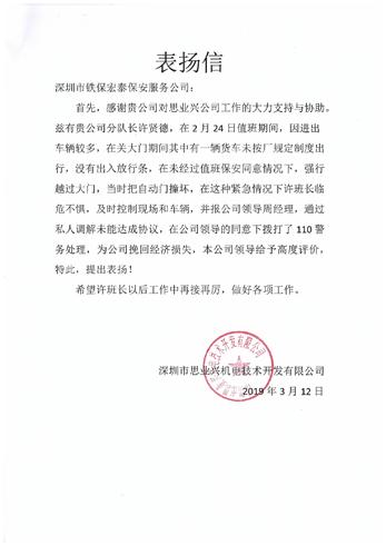 深圳思业兴机电公司致信表扬我司保安人员