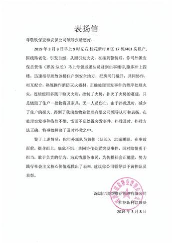 深圳瑞益物业管理致信表扬我司外派安保员