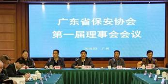 广东省保安协会第一届理事会会议