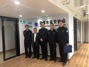 修缮深圳保安协会办公环境 共同助推保安协会工作开展