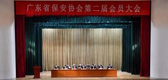 广东省保安协会第二届会员大会如期召开