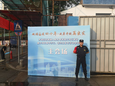 砥砺奋进四十年·改革开放再出发 深圳保安服务