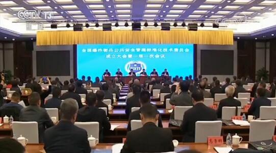 全国爆炸物品公共安全管理标准化技术委员会成立大会