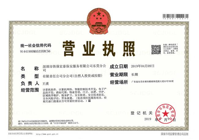 热烈祝贺铁保宏泰保安服务东莞分公司成立