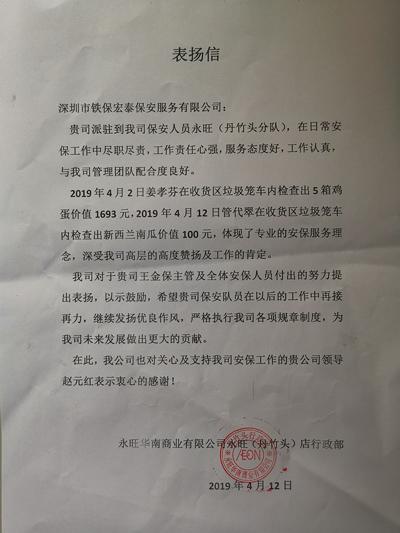 永旺华南深圳(丹竹头)店致信表扬我司安保人员