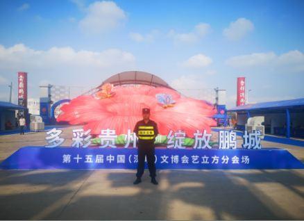 第十五届中国(深圳)国际文化产业博览交易会安保护卫活动