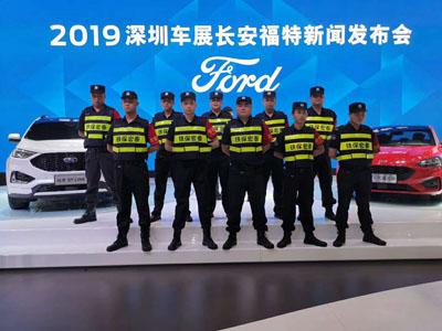 2019深圳车展长安福特新闻发布会保安护卫