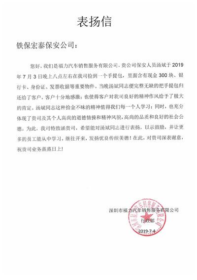 深圳福力汽车销售公司致信表扬我司保安员