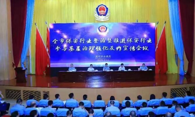 深圳市保安行业整治暨推进保安行业参与基层治理强化反诈宣传会议