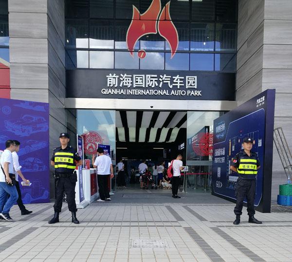 深圳前海国际汽车园